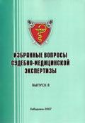 Рыбалкин Р.В., Кудянов Е.Г. Поражение нервной системы электрическим током